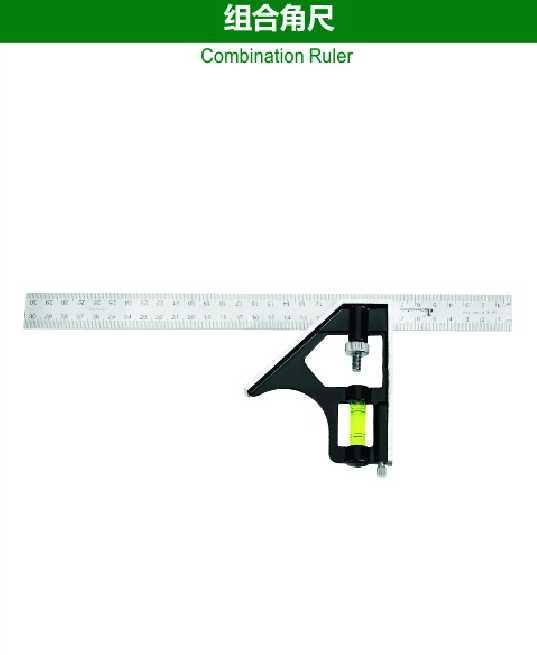 组合角尺Combination Ruler