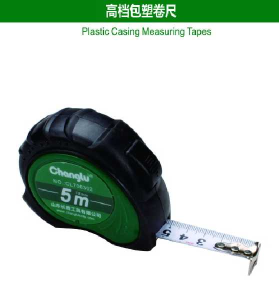 高档包塑卷尺Plastic Casing Measuring Tapes