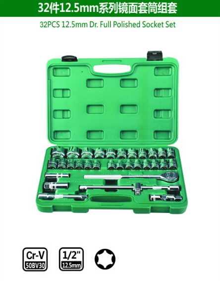 32PCS 12.5mm Dr.Full Polished Socket Set