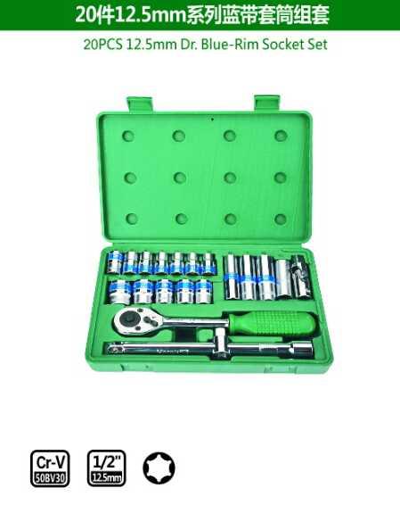 20PCS 12.5mm Dr.Blue-Rim Socket Set