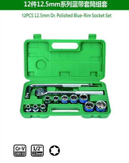 12PCS 12.5mm Dr. Polished Blue-Rim Socket Set