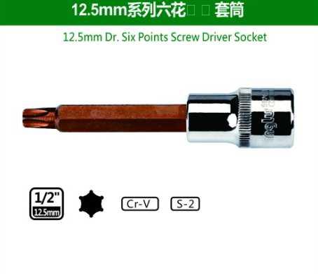 12.5mm Dr.Six Points Screw Driver Socket