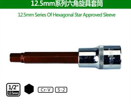 12.5mm Series Of Hexagonal Star Approved Sleeve