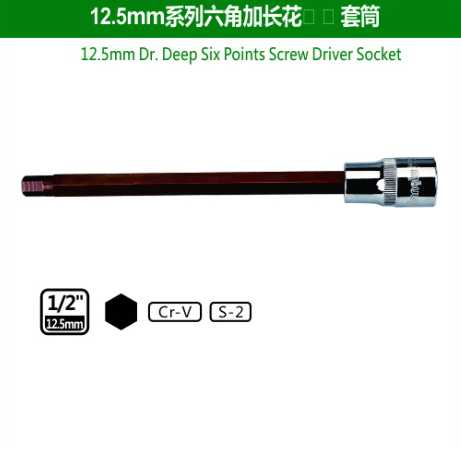 12.5mm Dr.Deep Six Points Screw Driver Socket