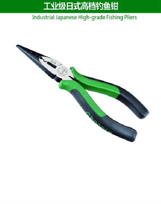 Industrial Japanese High-grade Fishing Pliers