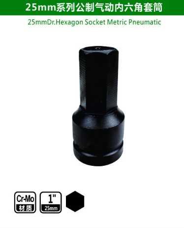 25mm Dr.Hexagon Socket Metric Pneumatic