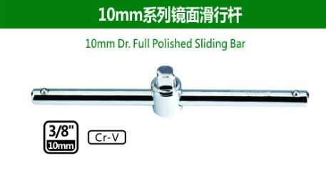 10mm Dr.Full Polished Sliding Bar