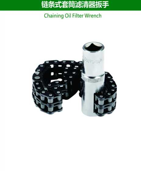 Chaining Oil Filter Wrench