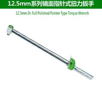 12.5mm Dr.Full Polished Point Type Torque Wrench