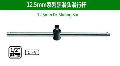 12.5mm Dr.Sliding Bar