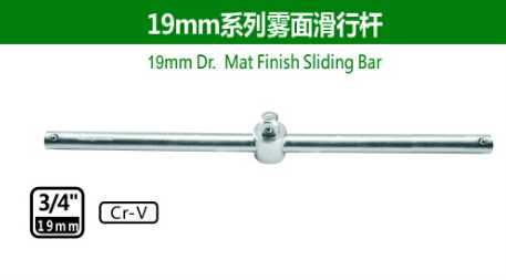 19mm Dr.Mat Finish Sliding Bar