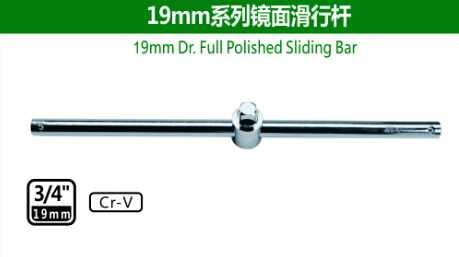 19mm Dr.Full Polished Sliding Bar