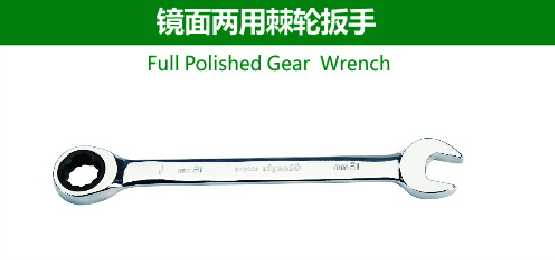 Full Polished Gear Wrench