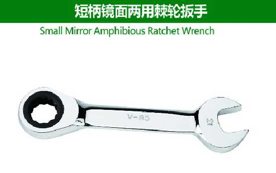 Small Mirror Amphibious Ratchet Wrench