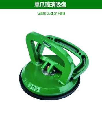 Glass Suction Plate