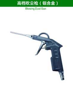 Blowing Dust Gun