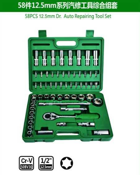 58PCS 12.5mm Dr.Auto Repairing Tool Set