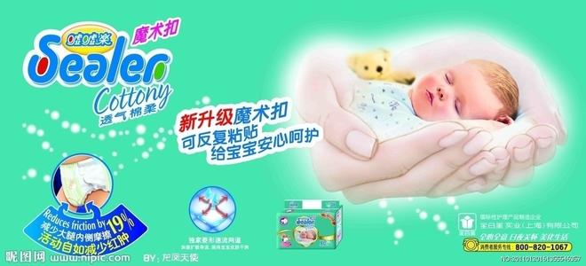 With Leak Guard Soft Skin Baby Care Diaper