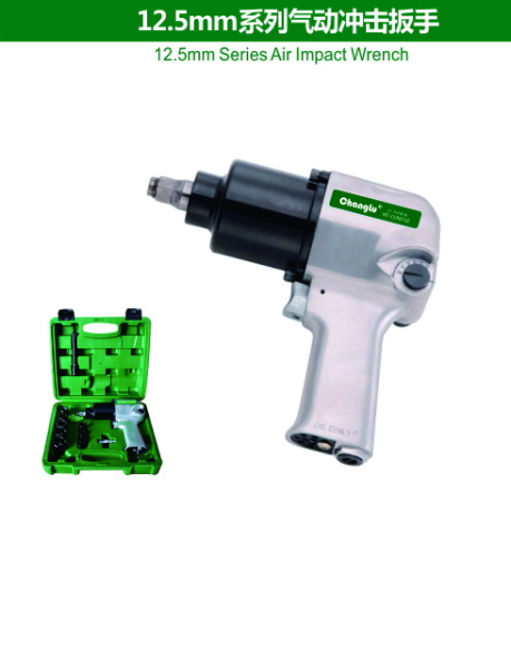12.5mm Series Air Impact Wrench
