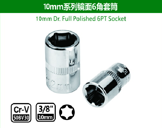 10mm Dr.Ful Polished 6PT Socket