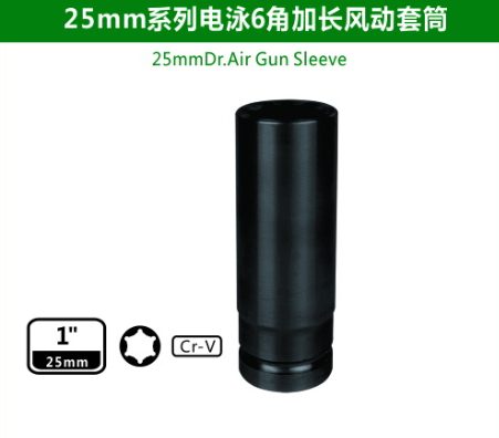 25mm Dr.Air Gun Sleeve
