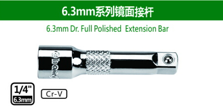 6.3mm Dr.Full Polished Extension Bar