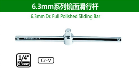 6.3mm Dr.Full Polished Sliding Bar