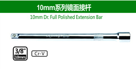 10mm Dr.Full Polished Extension Bar