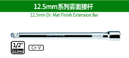 12.5mm Dr.Mat Finish Extension Bar