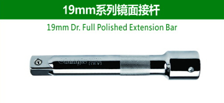 19mm Dr.Full Polished Extension Bar