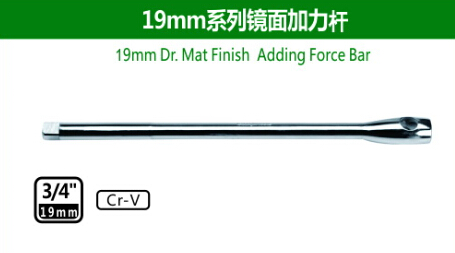 19mm Dr.Mat Finish Adding Force Bar
