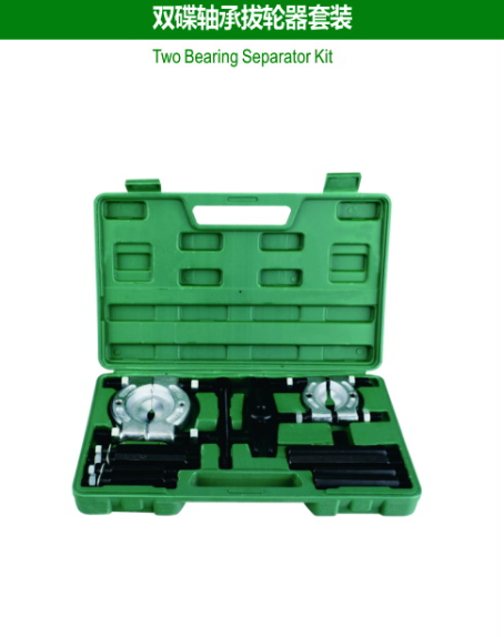 Two Bearing Separator Kit