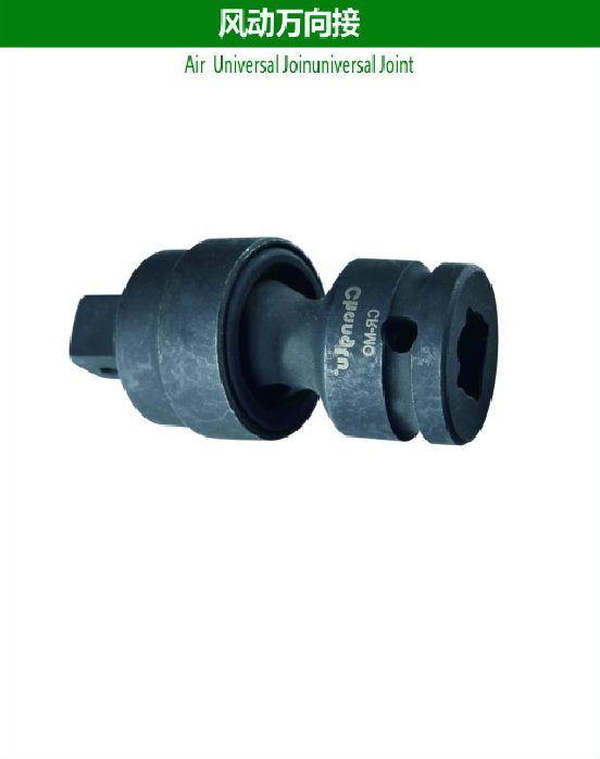 Air Universal Joinuniversal Joint