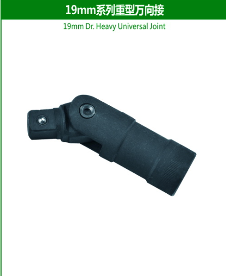 19mm Dr.Heavy Universal Joint
