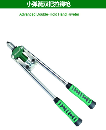 Advanced Double-hold Hand Riveter