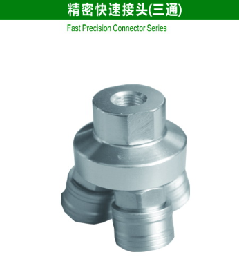 Fast Precision Connector Series