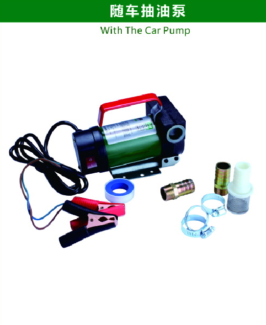 With the Car Pump