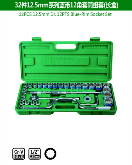 32PCS 12.5mm Dr.12PTS Blue-Rim Socket Set