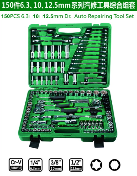 150PCS6.3/10/12.5mm Dr.Auto Repairing Tool Set