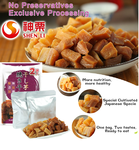 Natural Sweet Potatos Chips--Ready to Eat Chinese Healthy Snacks