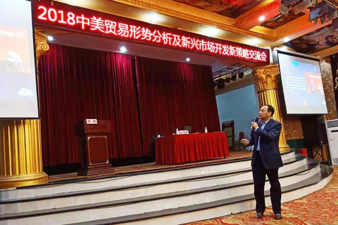 "Exportimes was invited by the Ministry of Commerce Training Center to participate in the ""2018 Sino-US Trade War Situation Analysis and Emerging Market Development New Strategy Exchange Meeting"""