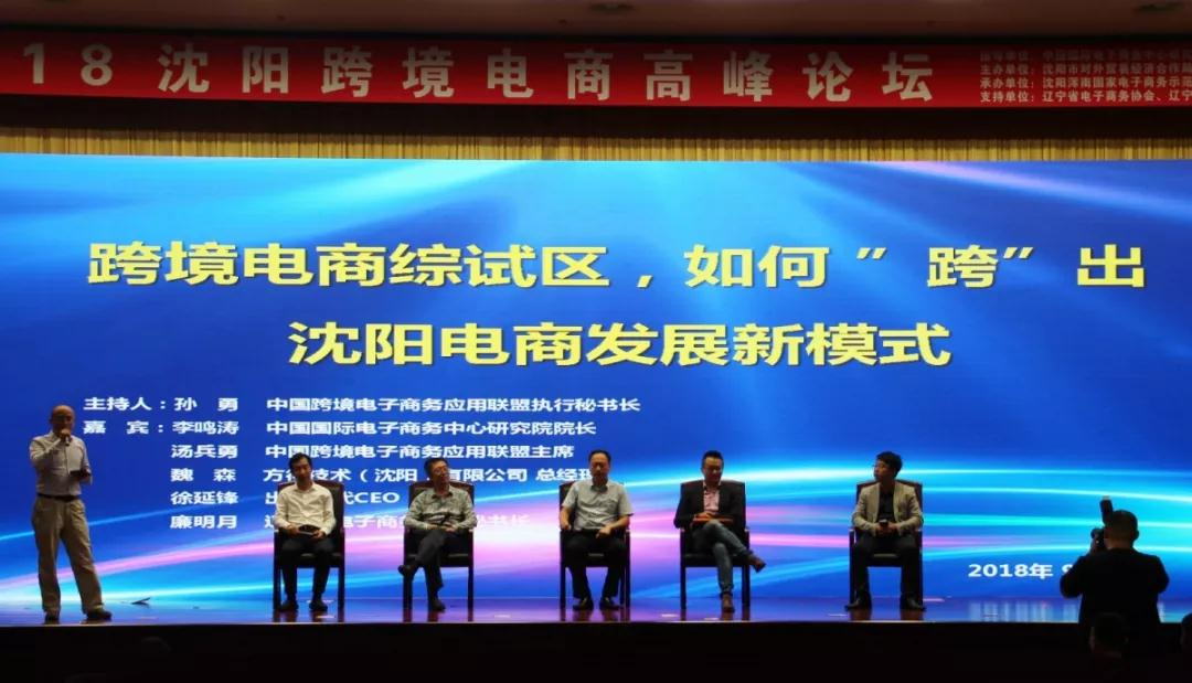 The exportimes was invited to participate in the 2018 Shenyang Cross-border E-commerce Summit Forum