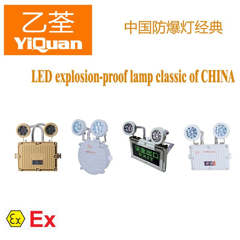 Explosion-proof double-headed Emergency light, LED Emergency lamp