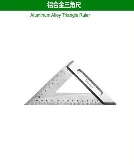 铝合金三角尺Aluminum Alloy Triangle Ruler