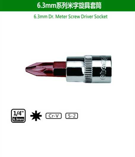 6.3mm Dr. Meter Screw Driver Socket