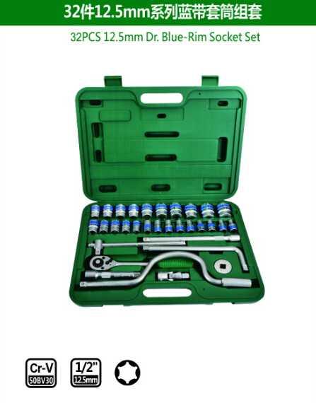 32PCS 12.5mm Dr.Blue-Rim Socket Set