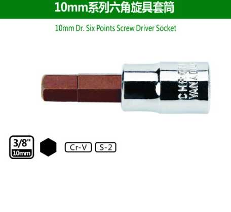 10mm Dr.Six Points Screw Driver Socket