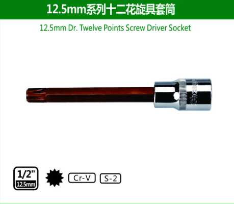 12.5mm Dr.Twelve Points Screw Driver Socket