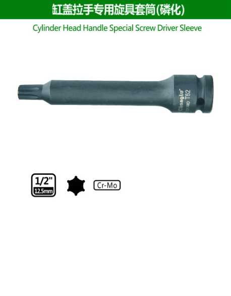 Cylinder Head Handle Special Screw Driver Sleeve