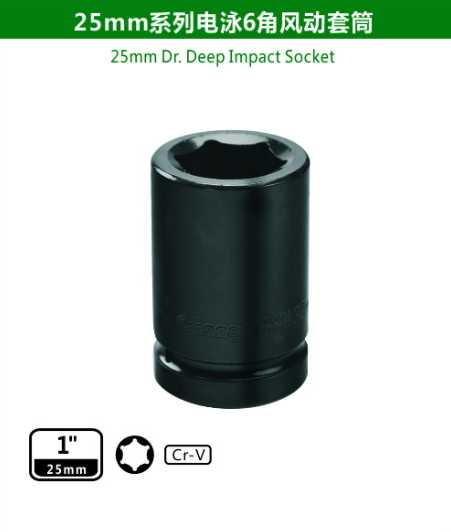 25mm Dr.Deep Impact Socket